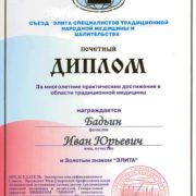 """Золотой Знак """"Элита"""""""