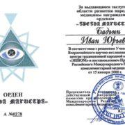 Звезда Магистра - «Заслуженный целитель» 1 ст.