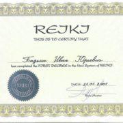 REIKI - Первый уровень