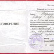 Удостоверение рязанского государственного педогогического университета
