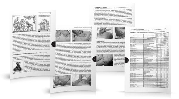 Страницы из книги Массажные технологии в эстетической медицине