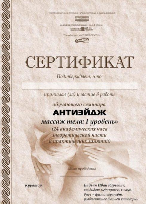 """Сертификат о прохождении семинара """"Антиэйдж Массаж тела"""""""