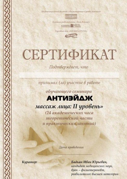 """Сертификат о прохождении семинара """"Антиэйдж Массаж лица"""""""